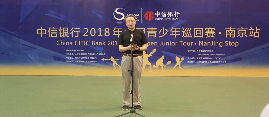 2018中网青巡赛来南京了!  中信银行助力赛事全面升级