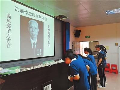 珠海市田家炳中学师生悼念香港慈善家田家炳
