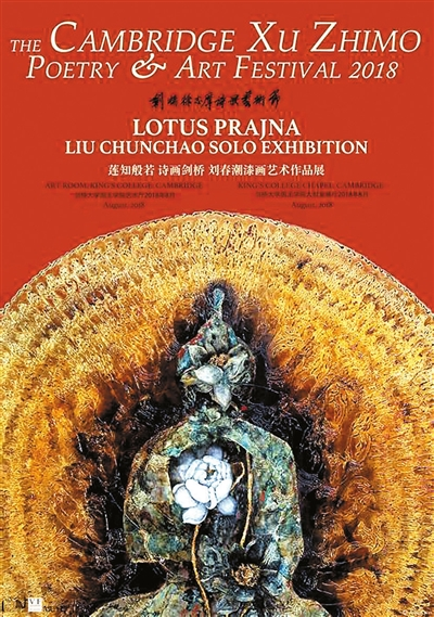 刘春潮漆画艺术展将在英国举办
