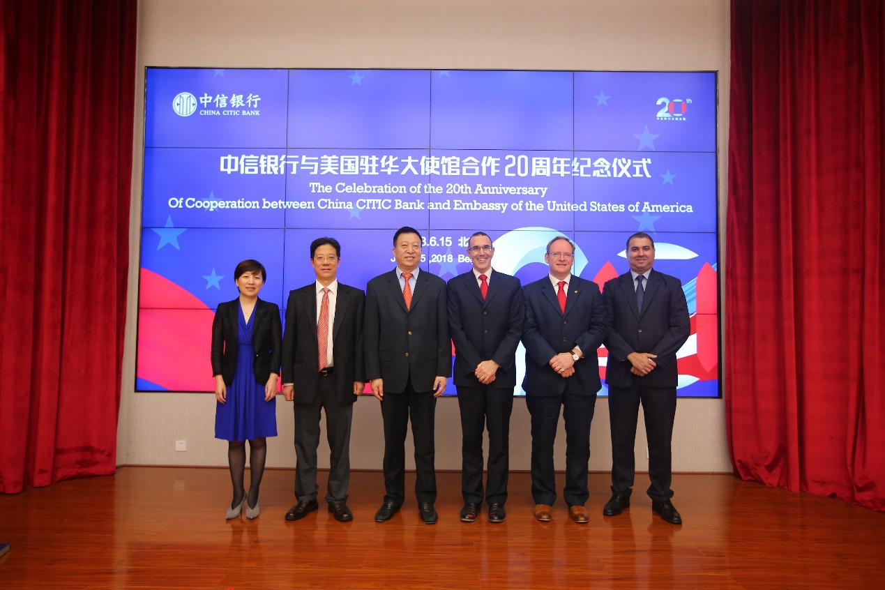 中信银行与美国驻华使馆举办合作20周年纪念仪式
