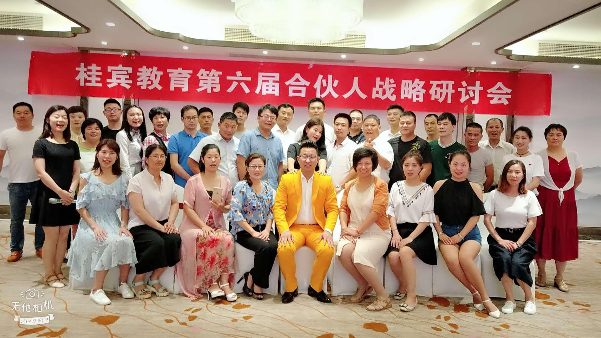 北京桂宾教育观察区域合伙人物体数学小学招募图片