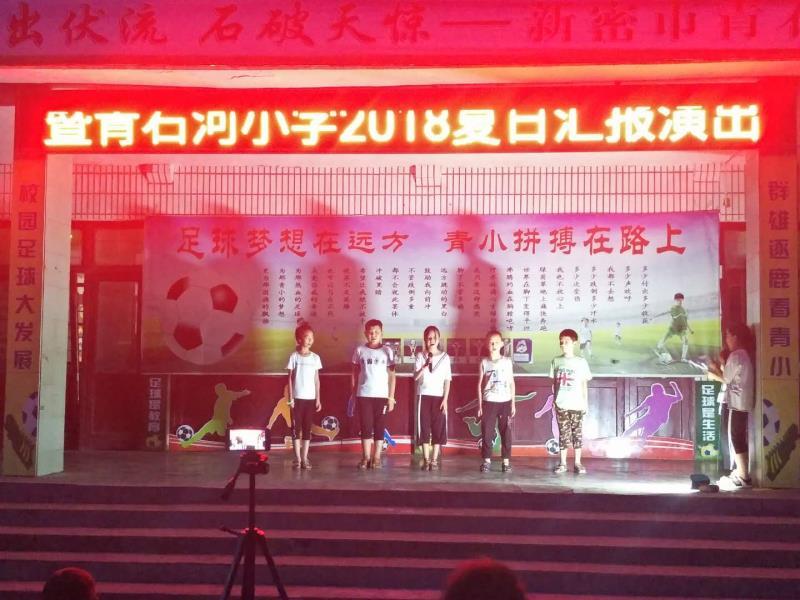 【西大街青石河小学】激情夏日  放飞梦想