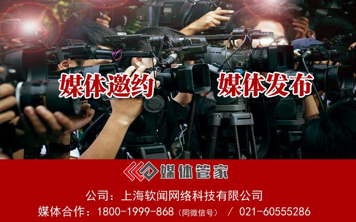 媒体管家:促进媒体报道发布与企业品宣深度融合