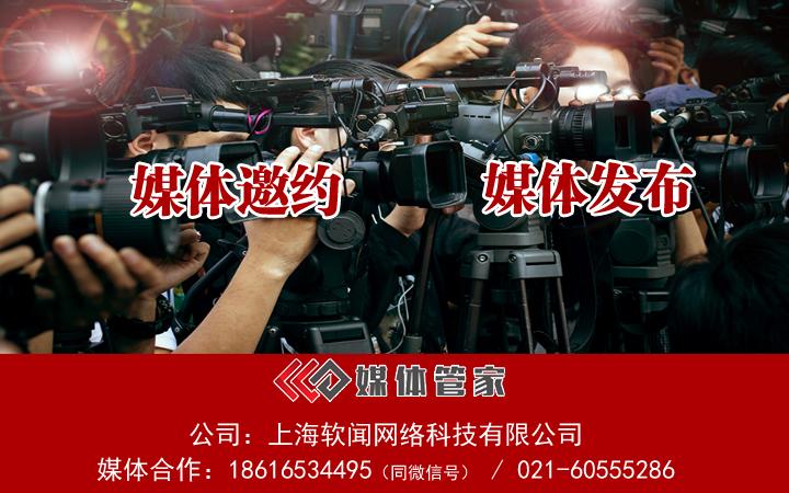 深圳媒体邀约服务机构首选深圳媒体邀约管家