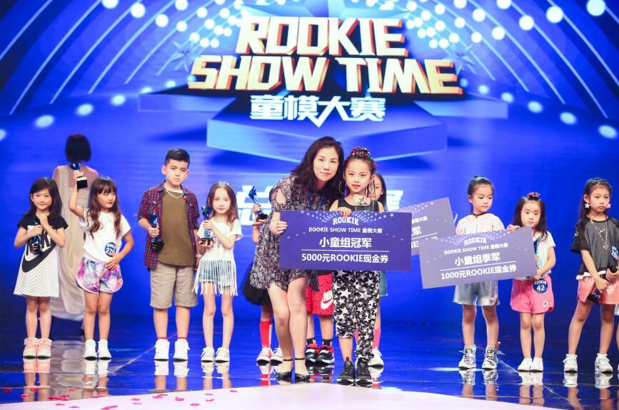 ROOKIE SHOW TIME童模大赛总决赛圆满落幕!