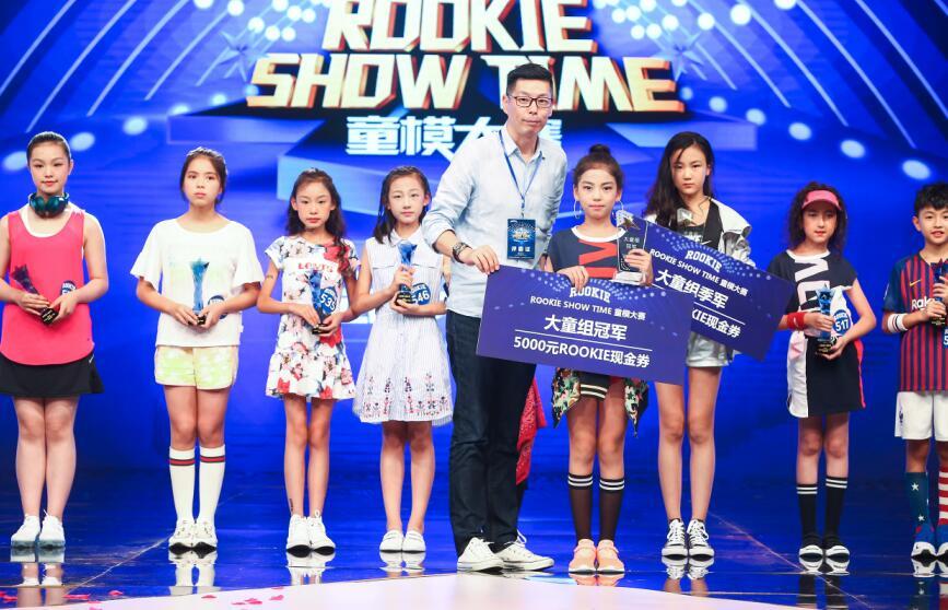 精彩绽放!ROOKIE SHOW TIME童模大赛总决赛圆满落幕!