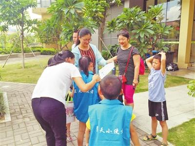 """""""蓝天小使者""""志愿服务队成立 富祥湾社区青少年争当低碳生活宣传者"""
