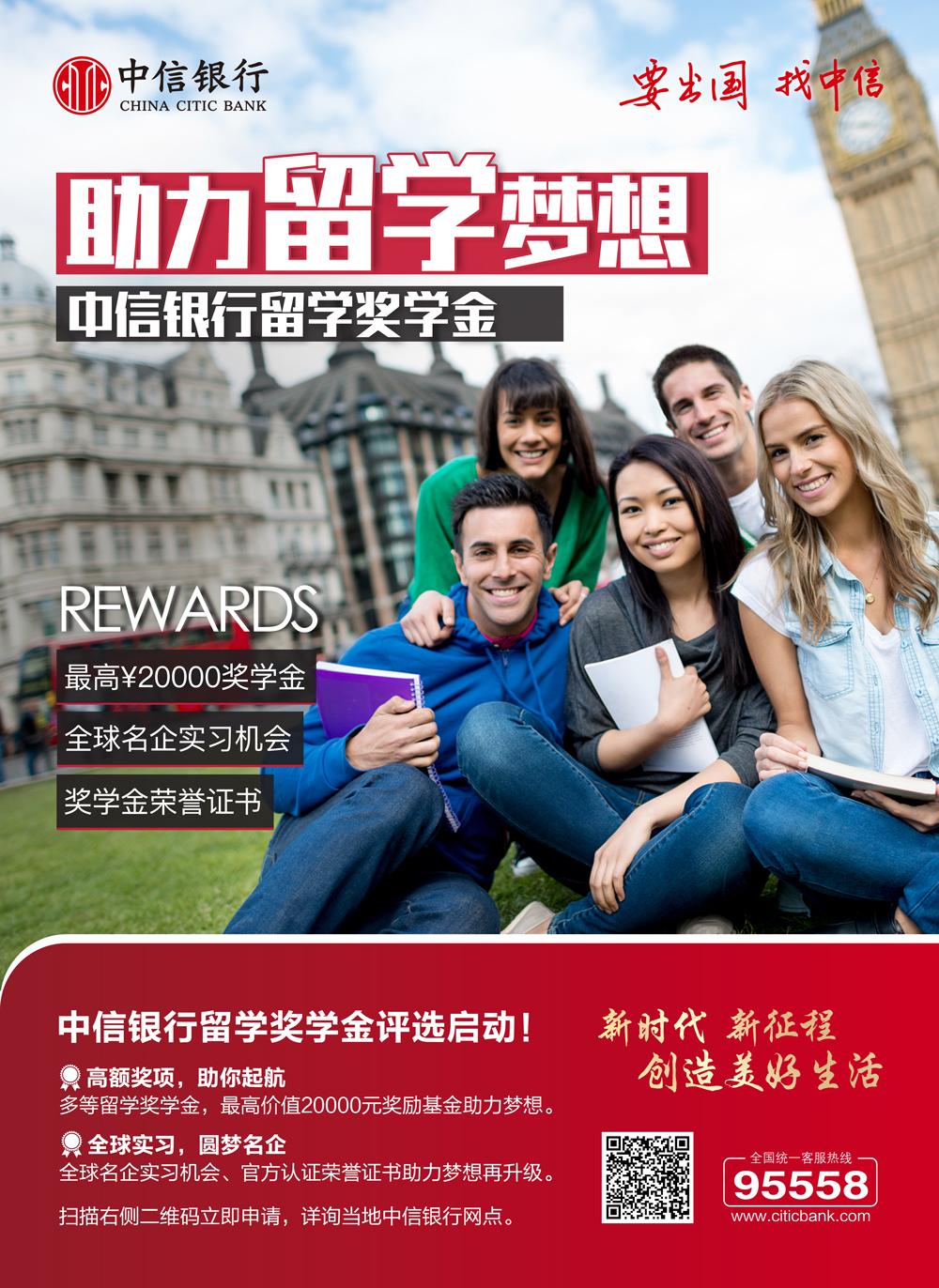 中信银行出国金融20年南京分行出国金融首席专家与你分享留学的四大阶段