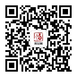 辉县在线官方微信