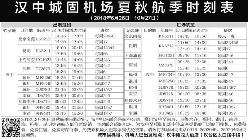 汉中城固机场夏秋航季时刻表