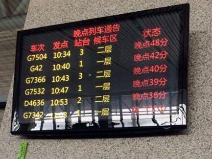 受陕西汉中地震影响 川渝地区多趟列车晚点