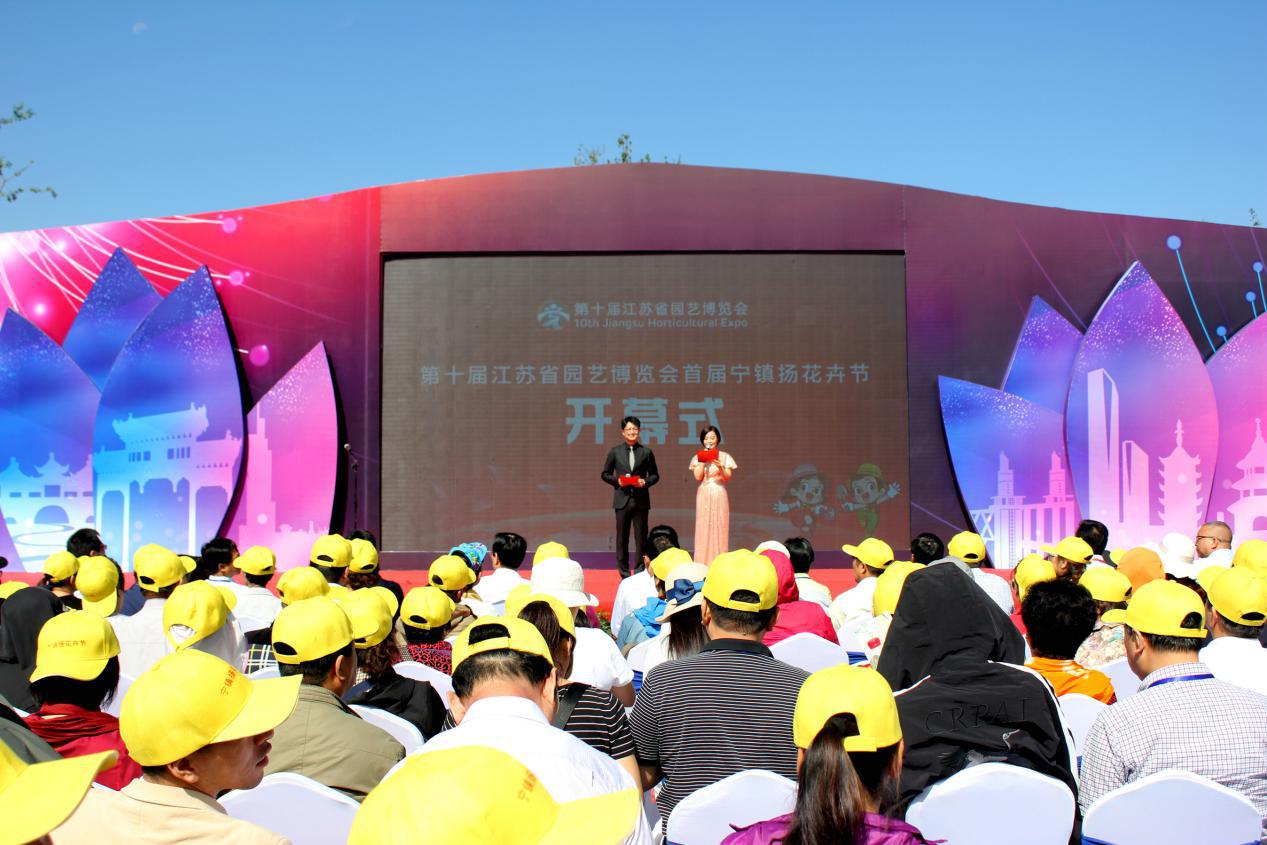 省园博会重磅活动登场,首届宁镇扬花卉节开幕