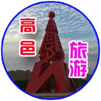 高邑旅游网