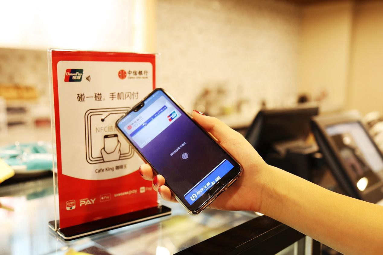 """中信银行首推""""人脸支付""""和手机""""碰一碰""""支付方式"""
