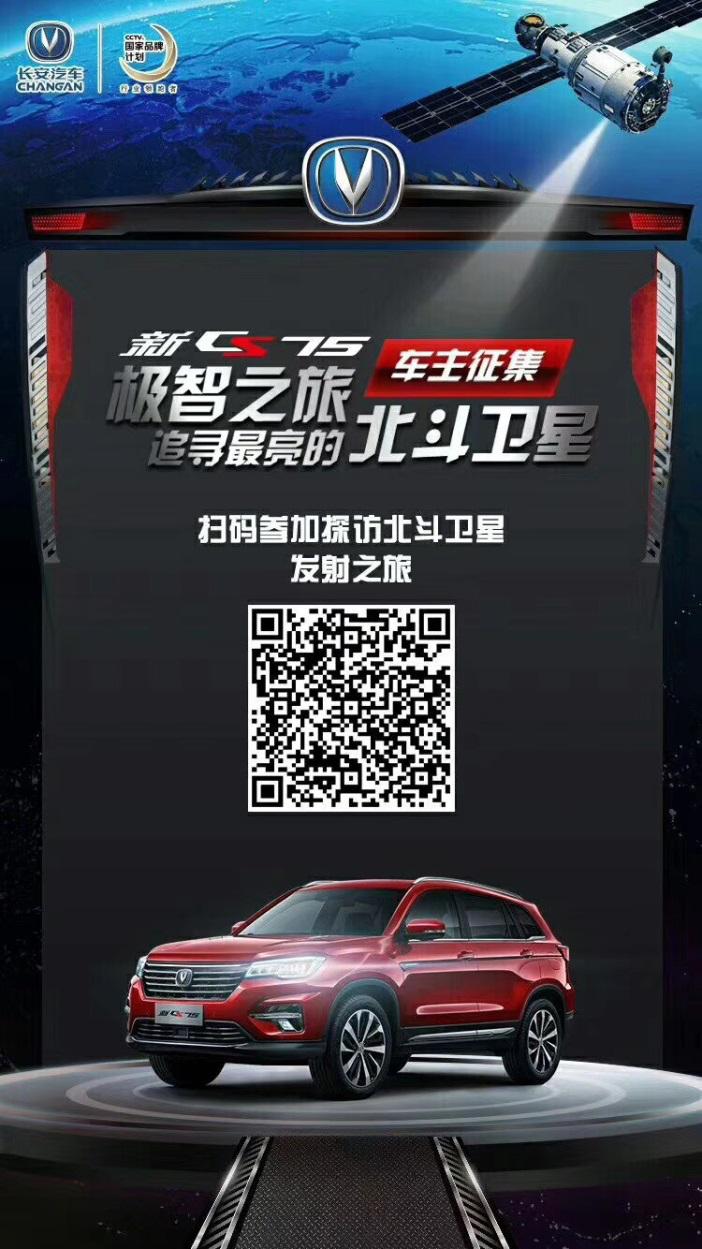 行走川渝,凤凰网长安新CS75活动招募