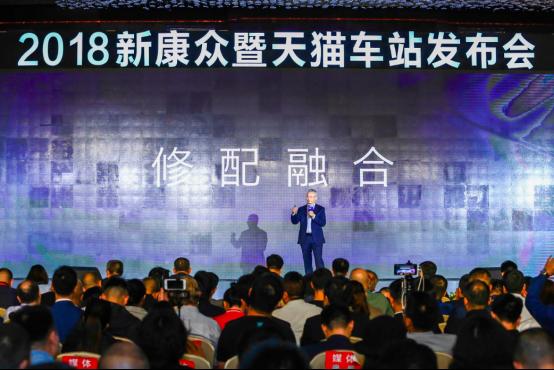 """新康众揭开神秘面纱,2亿车主迎来""""天猫车站"""""""
