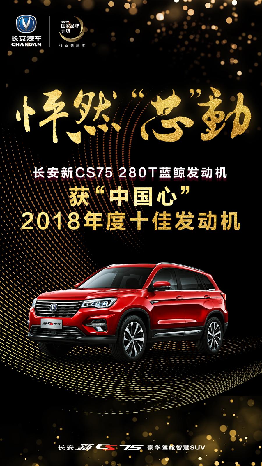 2018年度十佳发动机出炉,长安新CS75荣登榜单