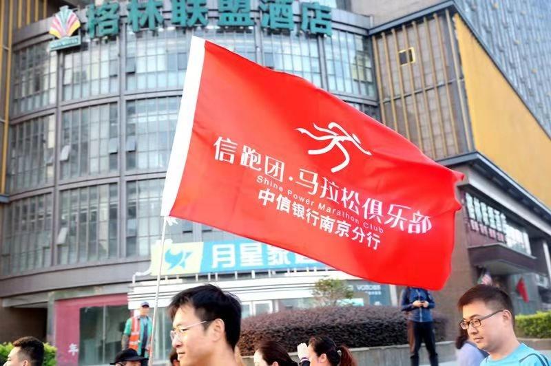 """中信银行南京分行""""信.跑团""""闪耀南马百人跑团已完成25场马拉松"""
