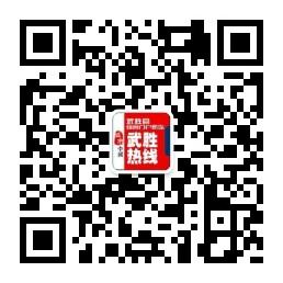 武勝熱線官方微信