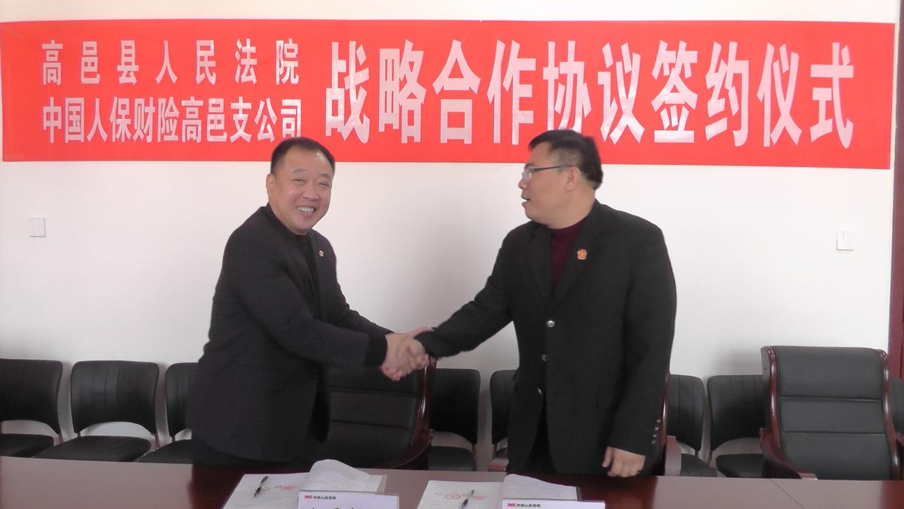 高邑县人民法院和中国人保财险高邑支公司签署战略合作协议