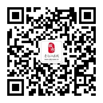 青白江在线官方微信
