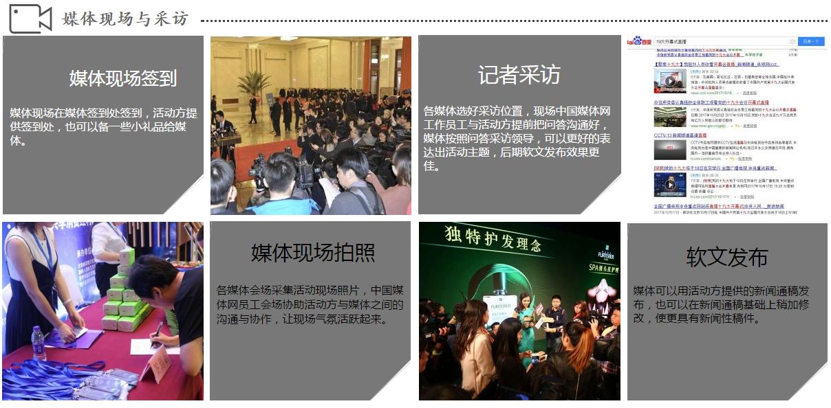 上海媒体邀约首选上海【媒体管家】