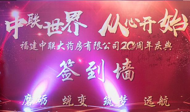 福建中�大�房成立二十周年�c典�A�M成功!――福州在�