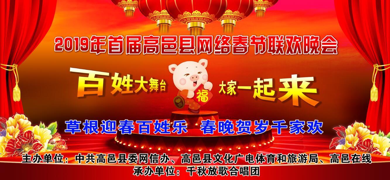 2019年首届高邑网络春晚会开始征集节目啦!多才多艺的你还不赶紧报名...