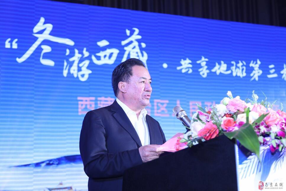 """""""冬游西藏 共享地球第三極""""市場促進推介會在南京舉行"""