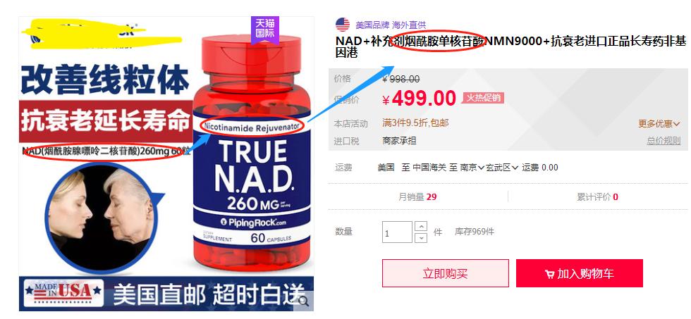 "FDA""长寿药""NMN被网红起底,富豪被收天价智商税?"
