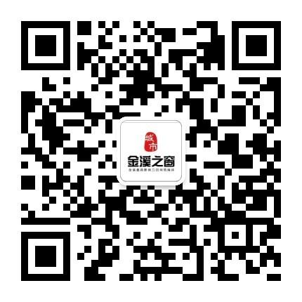 金溪之窗官方微信