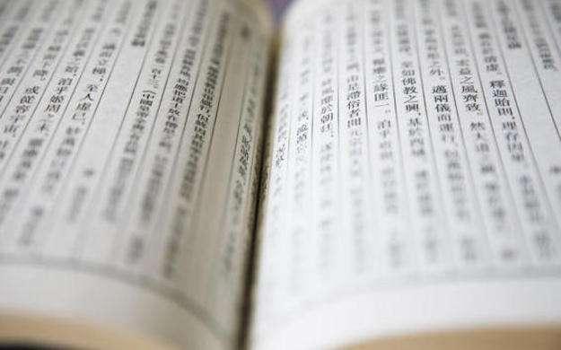 基因港总裁王骏教授随笔:成语有了新用法,是上天还是入地?