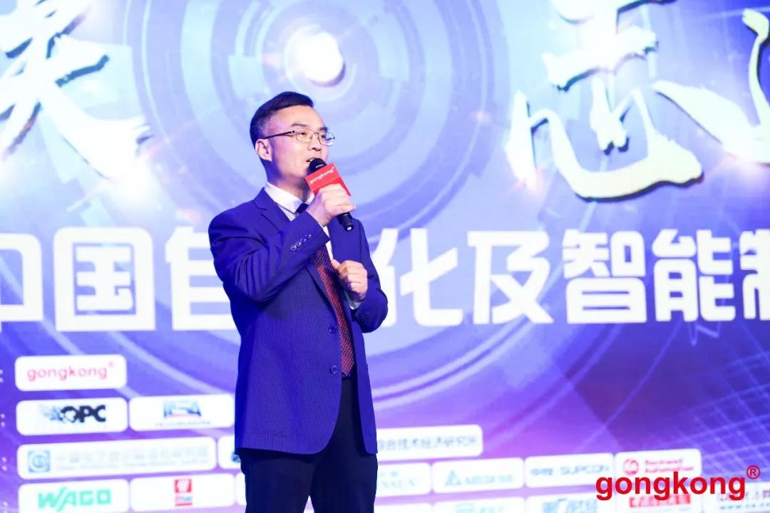 """""""智联?志远""""—中国自动化及智能制造服务年会在京召开"""