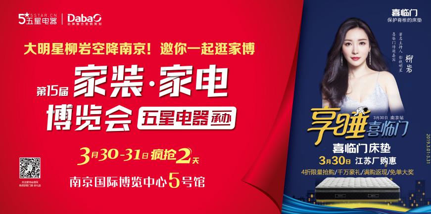 3月30日,明星邀您一起逛第15届家装家电博览会啦! width=