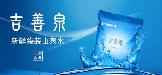中国首个亿包袋装水生产基地在浙江安吉孝丰奠基