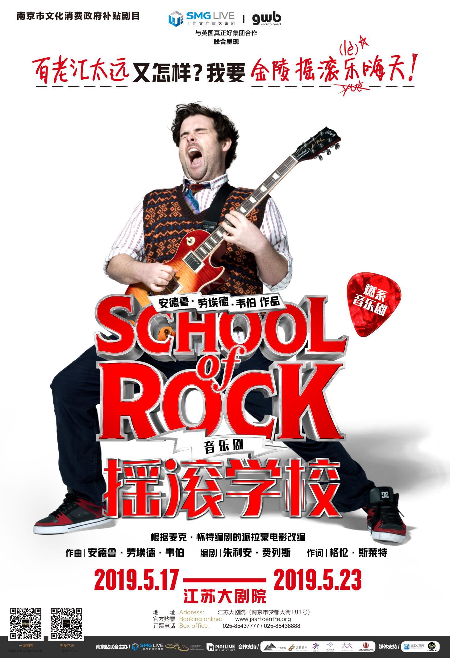 《摇滚学校》南京站二轮开票 | 错过什么也不能错过TA!