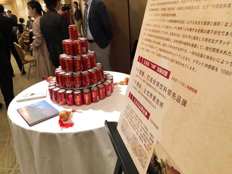 王老吉东京凉茶博物馆启动,年底落成开馆