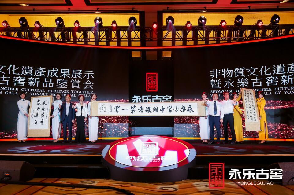 """比故宫还早3年的永乐古窖在千年帝都北京定义""""非遗白酒""""价值新高度"""