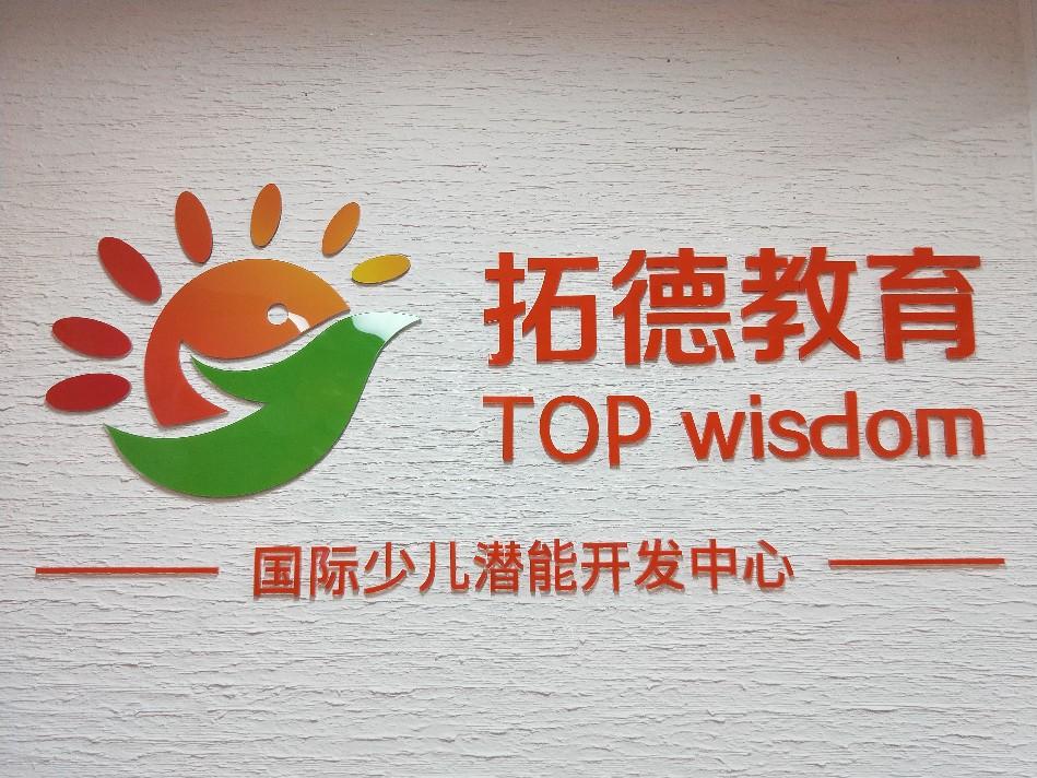 杭州拓德教育盛大开幕!