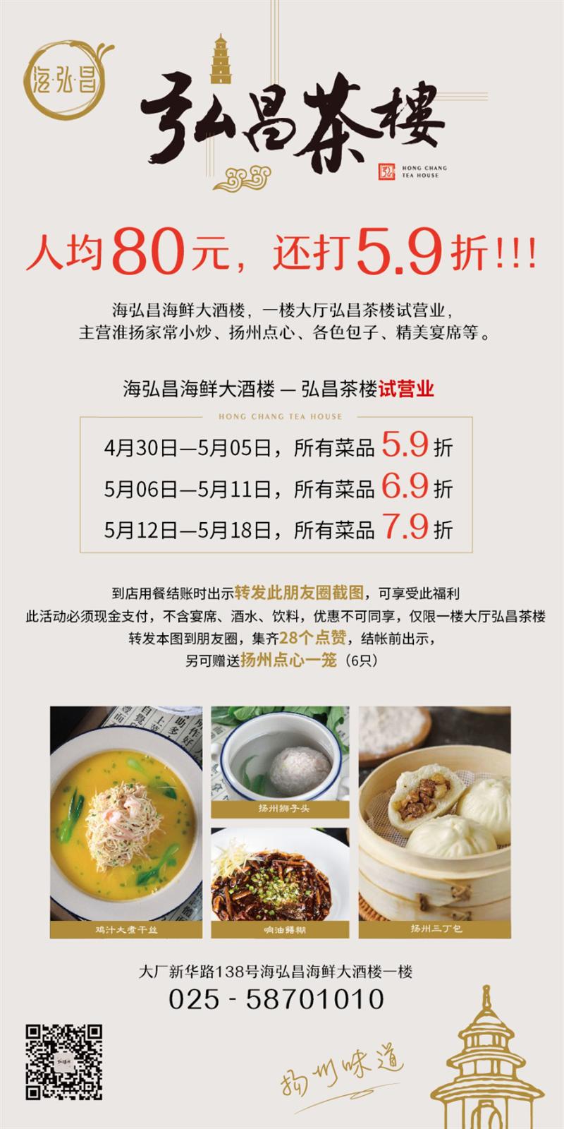 5.1味蕾福利 ‖ 来弘昌茶楼,品扬州味道