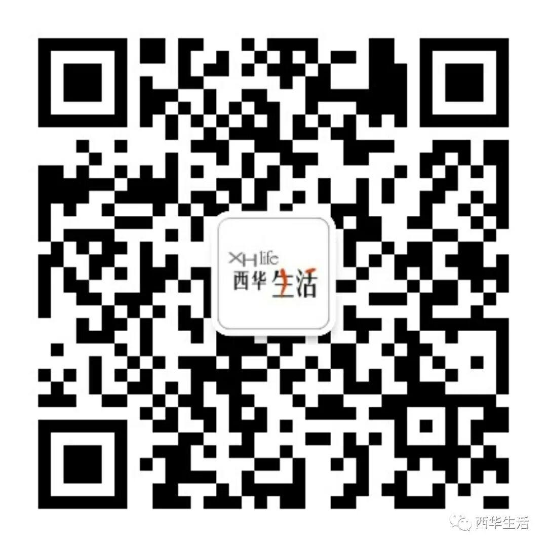 西华生活网官方微信