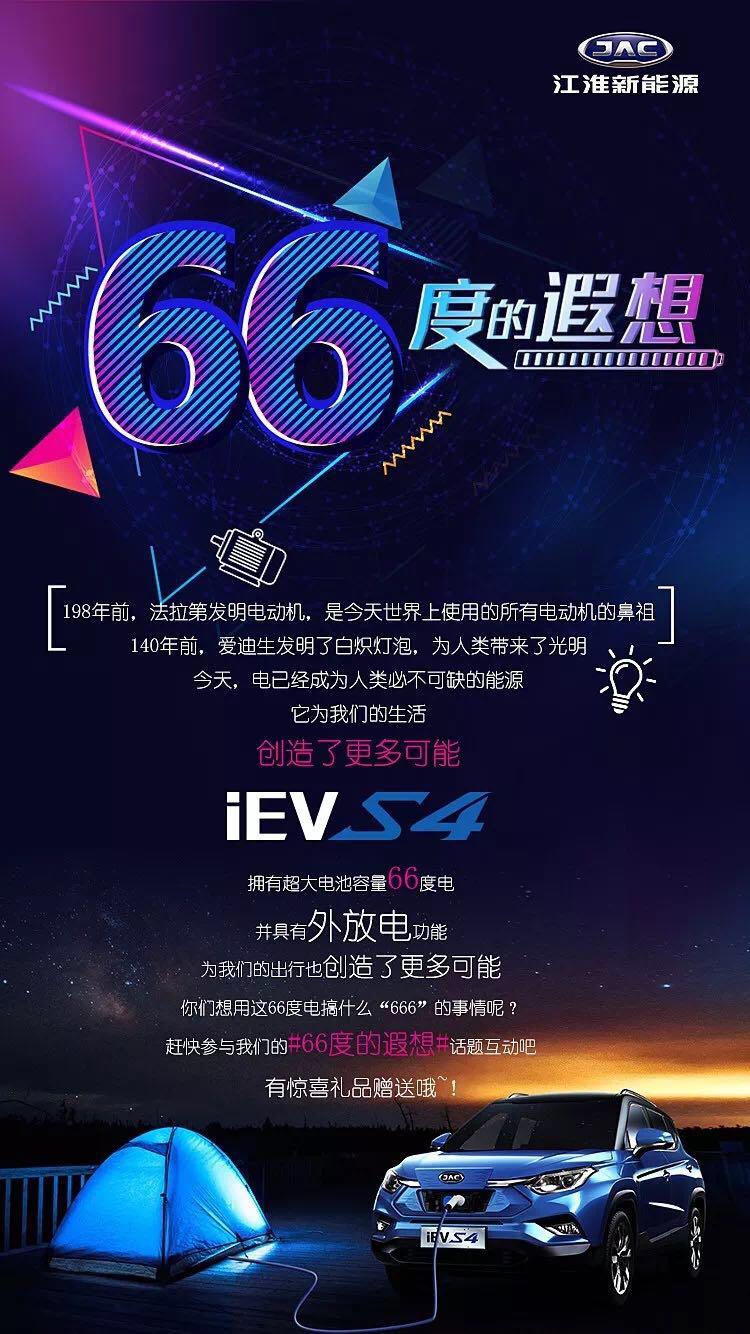 江淮iEVS4足足66度,让你的出行6上加6
