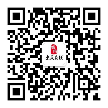 惠民在线官方微信