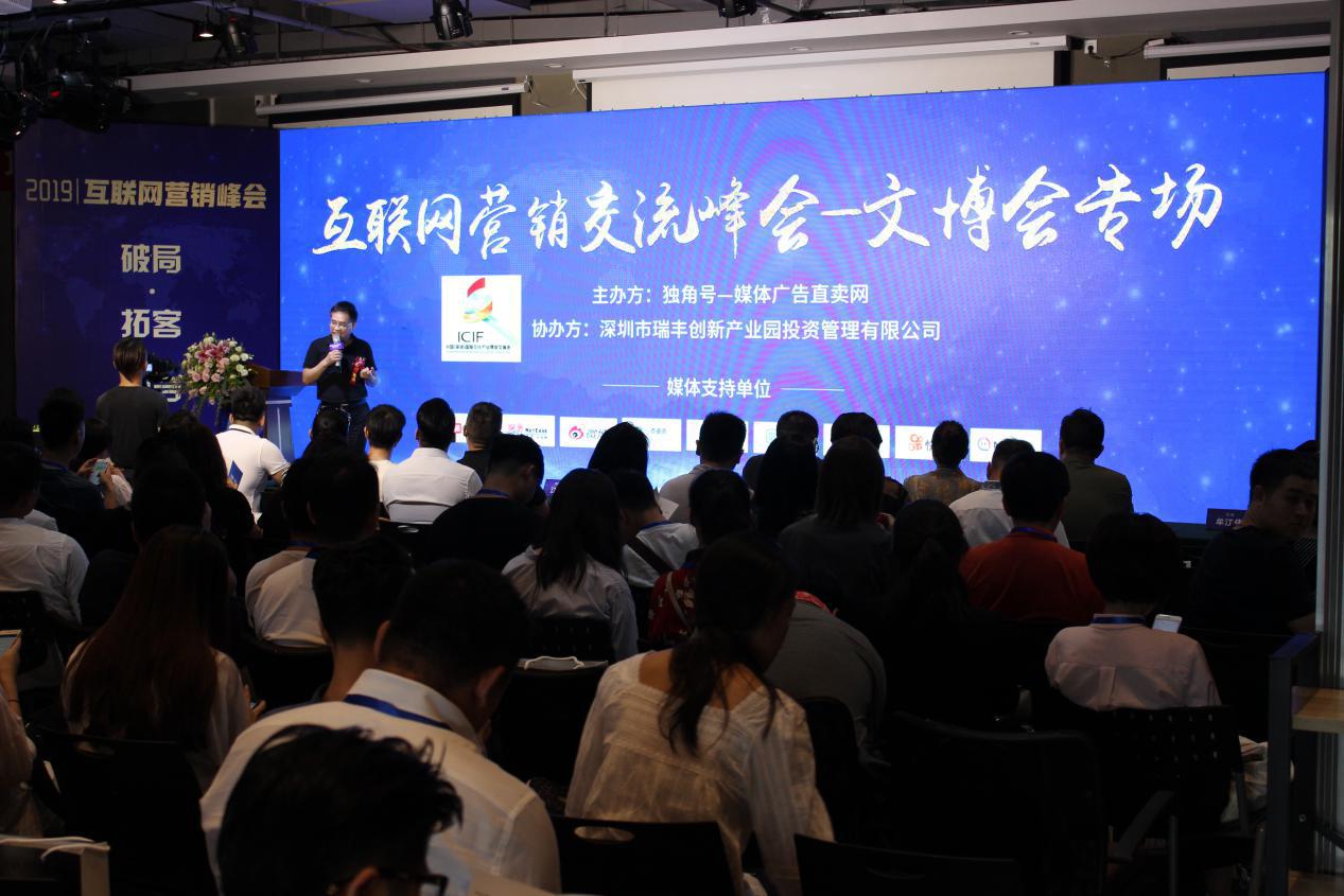互联网营销峰会文博会活动圆满落幕