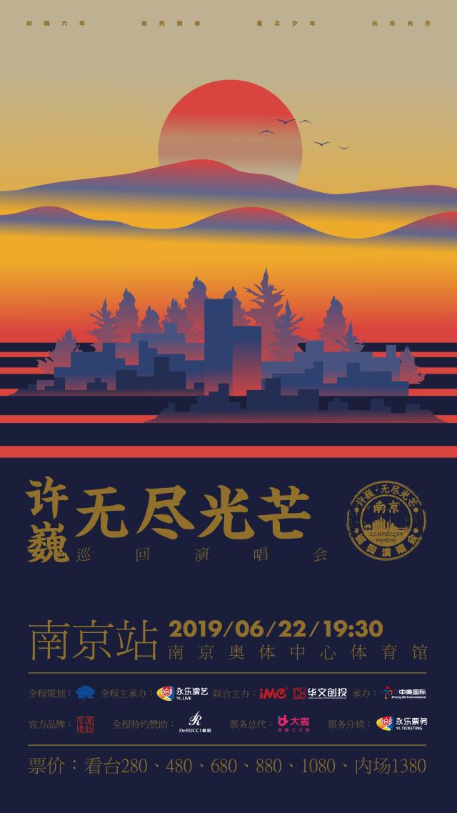 许巍弹唱会南京开唱,慕思《我的爱》拥世界入眠