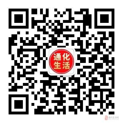 通化生活网官方微信