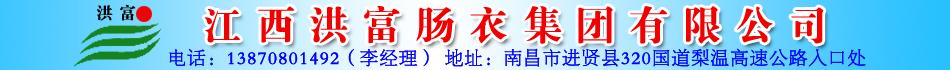 江西洪富肠衣集团有限公司