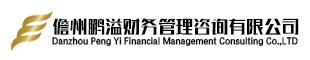 儋州鹏溢财务管理咨询有限公司