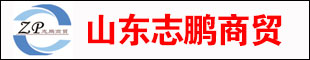 山東志鵬商貿有限公司
