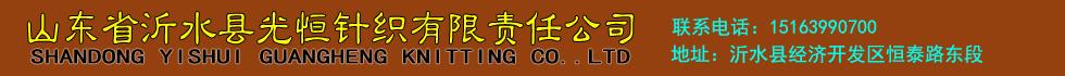 山东省沂水县光恒针织有限责任公司